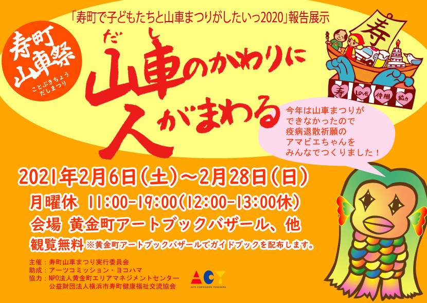【d】  山車のかわりに人がまわる「寿町で子どもたちと山車まつりがしたいっ2020報告展示」