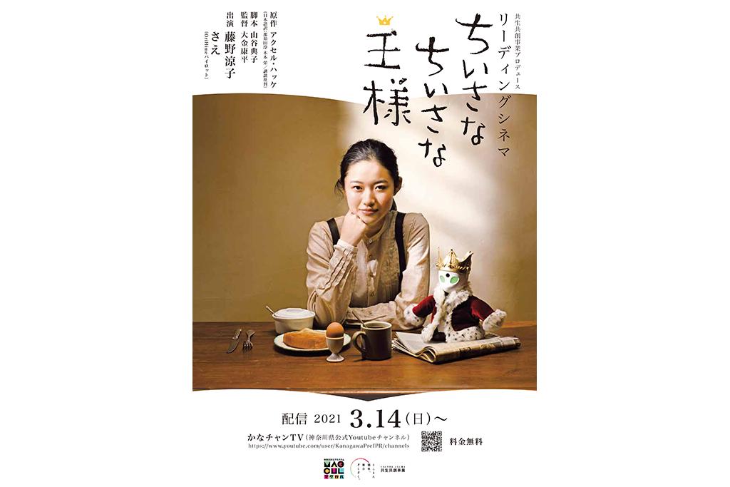 【無料配信】女優・藤野涼子がリーディング!朗読×映像のコラボレーション