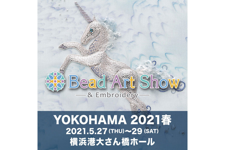 国内最大規模 ビーズの祭典 !! ビーズアートショーが横浜港大さん橋ホールで開催★