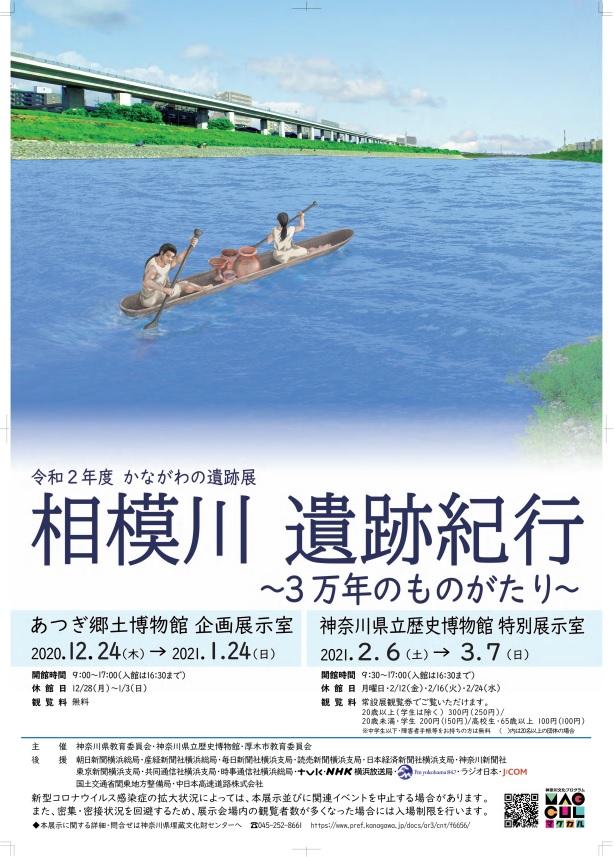 【c】  令和2年度 かながわの遺跡展「相模川 遺跡紀行~3万年のものがたり~」