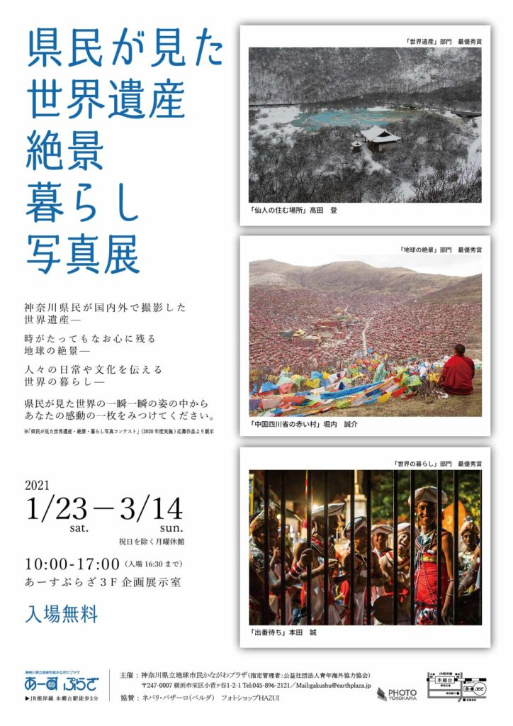 【d】  県民が見た世界遺産・絶景・暮らし写真展