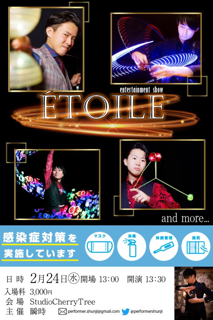 【d】  Étoile