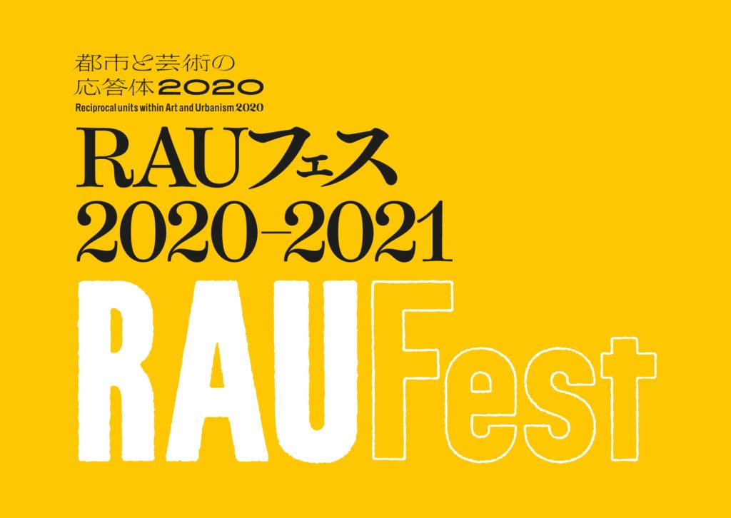 【d】  【オンライン配信】RAUフェス 2020-2021
