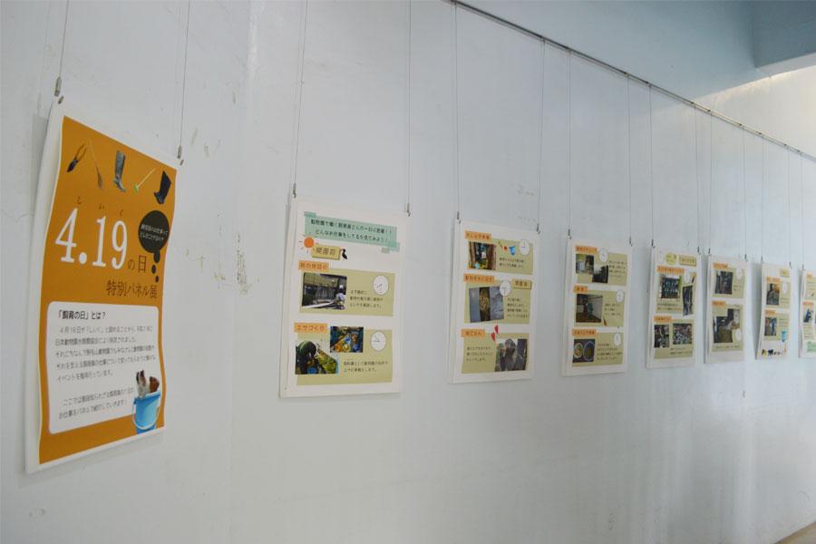 野毛山動物園「飼育の日」 特別パネル展を開催!
