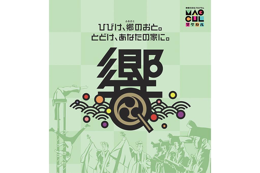 伝統文化の魅力を新しい生活様式に合わせてオンラインで無料配信!