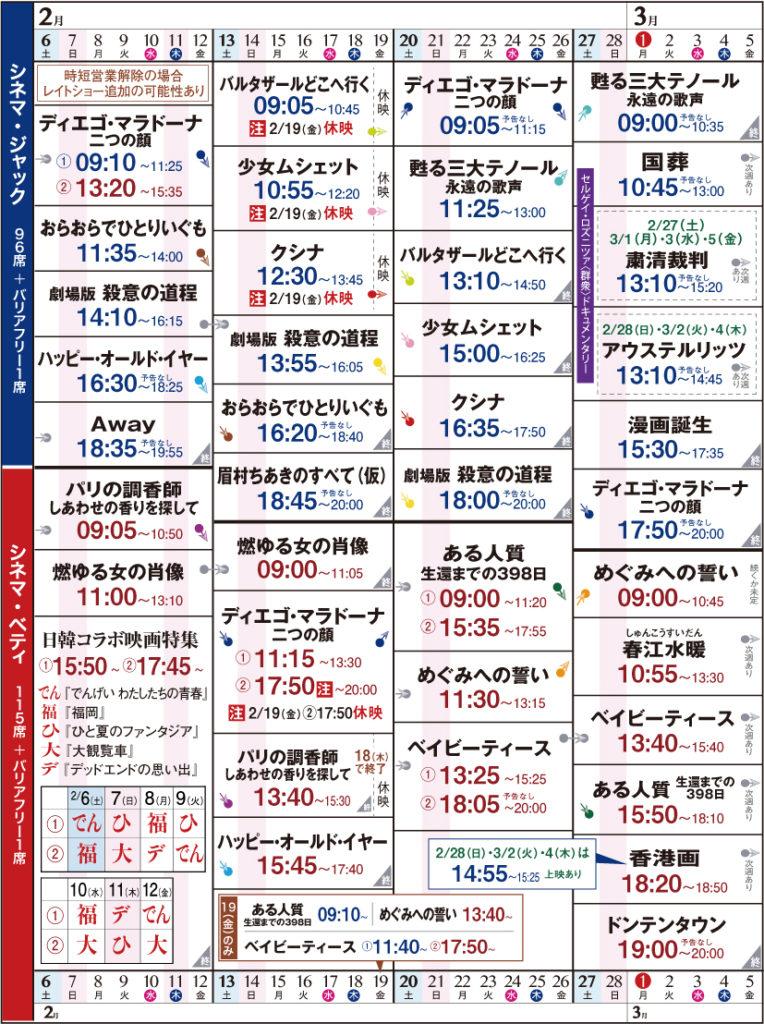 【d】  シネマ・ジャック&ベティ 上映スケジュール 2/6〜3/5