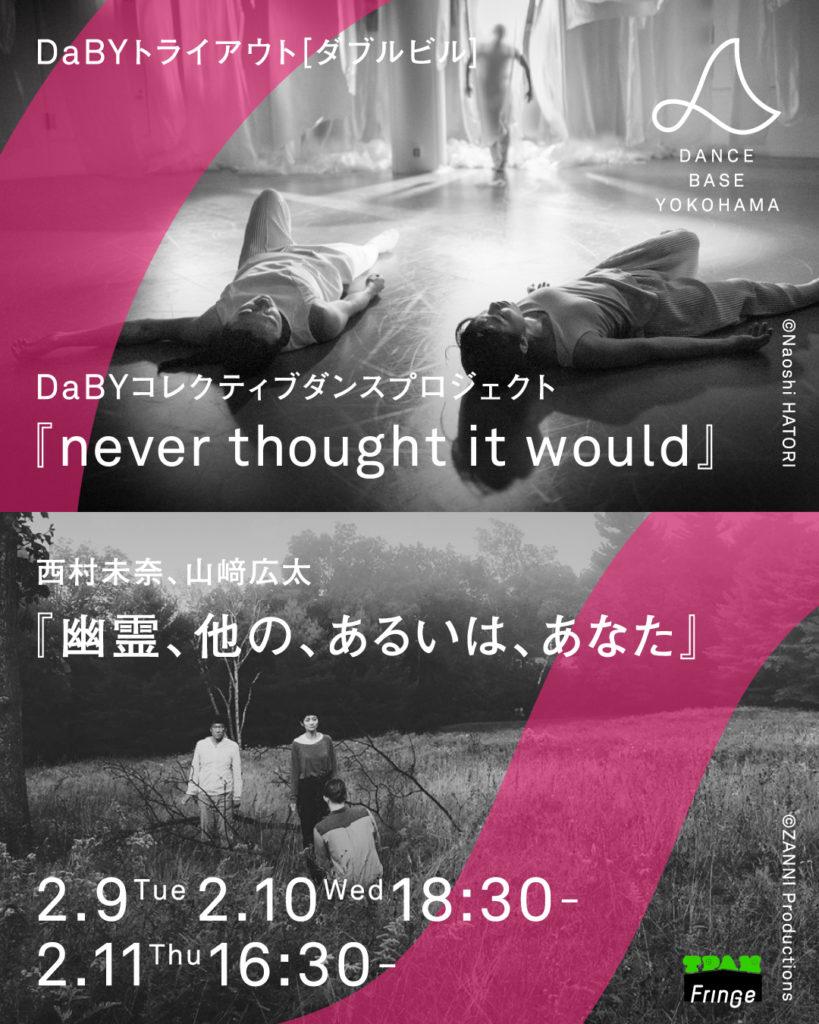 【d】  DaBYダブルビル[トライアウト]