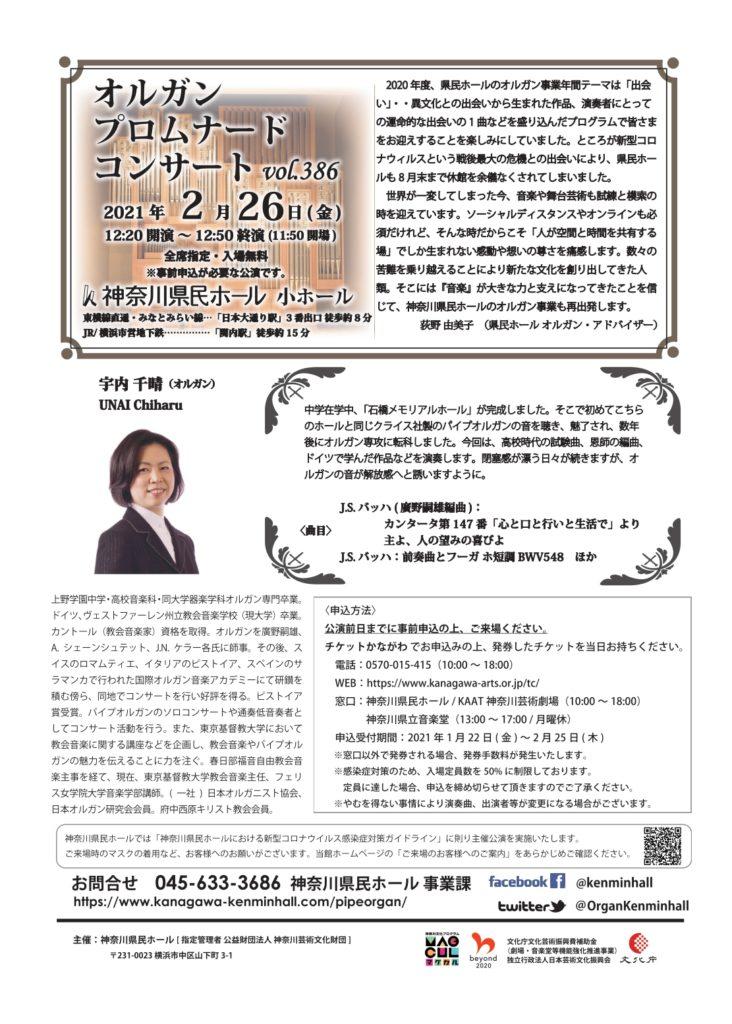 【d】  オルガン・プロムナード・コンサート vol.386