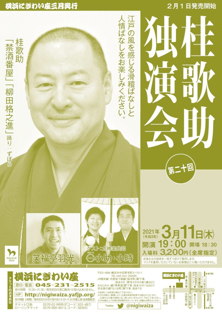 【d】  第二十回 桂歌助独演会