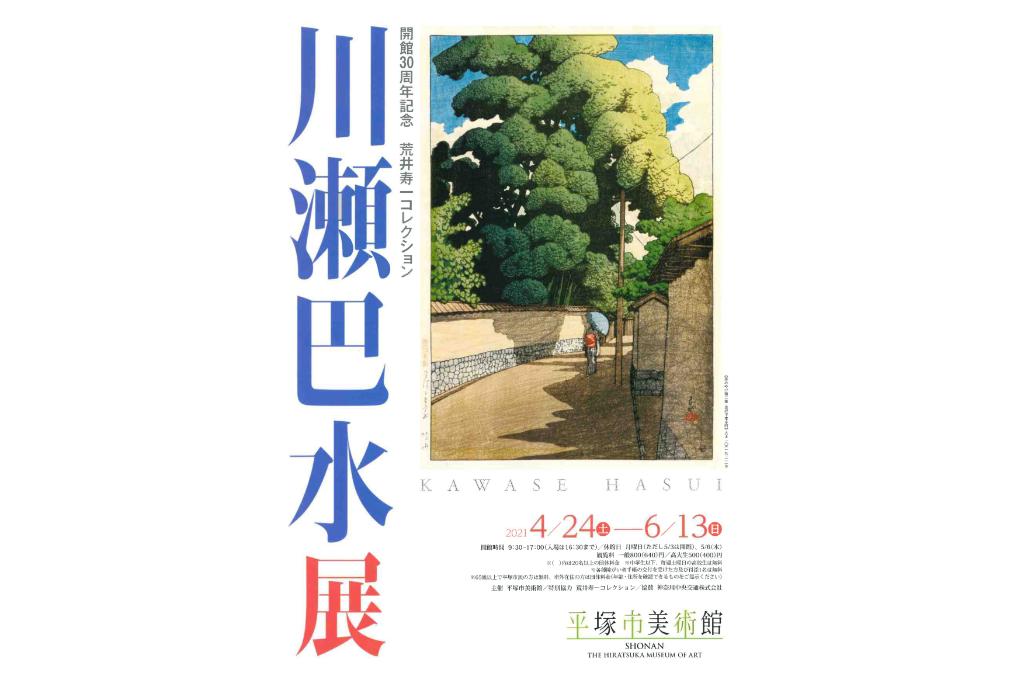 大正から昭和にかけて風景版画を数多く制作した川瀬巴水の展覧会