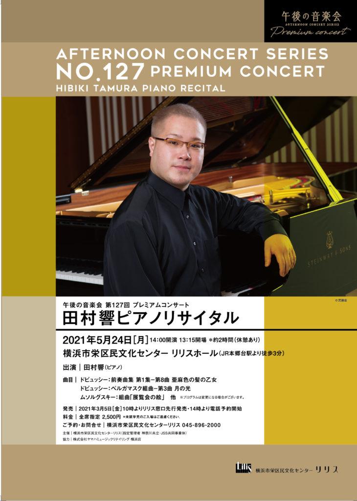【d】  午後の音楽会 第127回プレミアムコンサート 田村響ピアノリサイタル