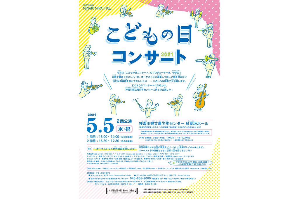 横浜みなとみらいホールの「こどもの日コンサート」。今年は紅葉坂ホールで開催!
