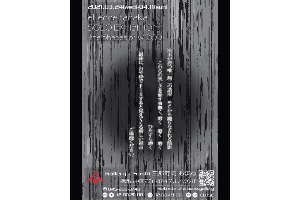 元町で、空間演出家・グラフィックデザイナー 田中エティエンヌ初個展を開催!