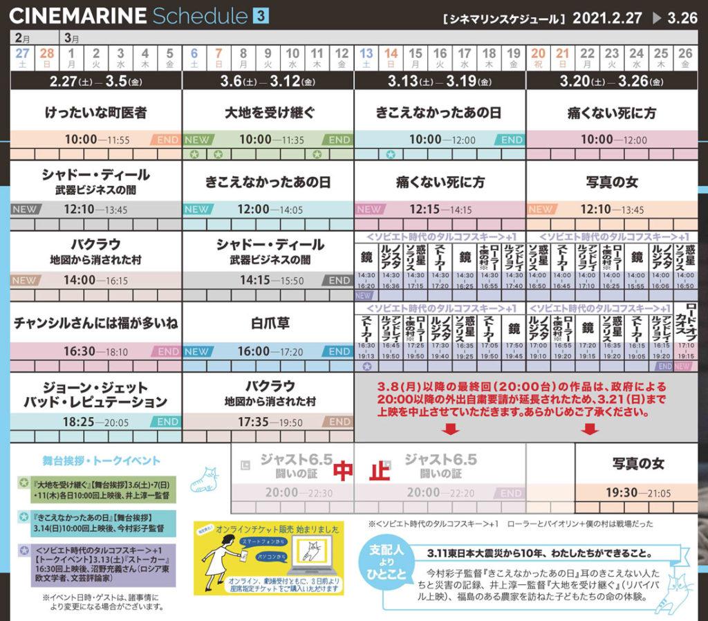 【d】  横浜シネマリン 上映スケジュール 2/27~3/26