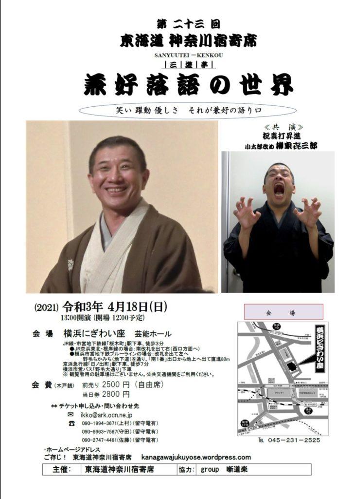 【d】  第二十三回 東海道神奈川宿寄席 三遊亭兼好落語の世界