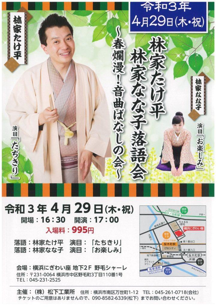 【d】  林家たけ平・なな子落語会 ~春爛漫!音曲ばなしの会~