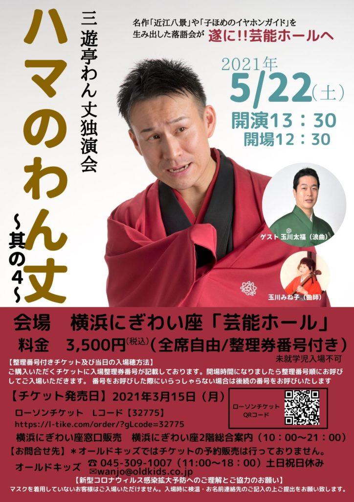 【d】  三遊亭わん丈独演会「ハマのわん丈 其の4」