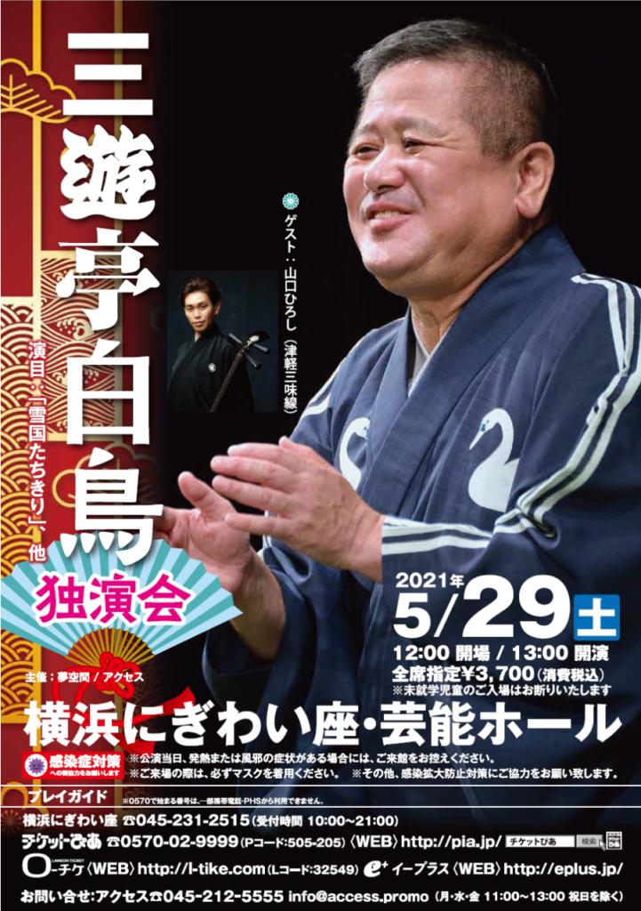 【d】  三遊亭白鳥 独演会