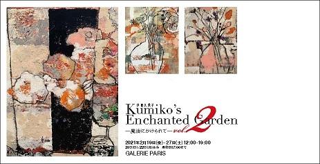 【d】  伊藤久美子 Kumiko's enchanted garden -魔法にかけられて- Vol.2