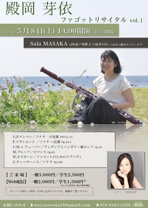 【d】  殿岡芽依 ファゴットリサイタルvol.1