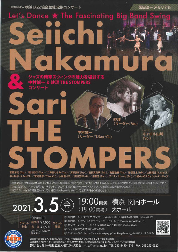 【d】  Seiichi Nakamura&Sari THE STOMPERS 《Let's Dance★The Fascinating Big Band Swing》