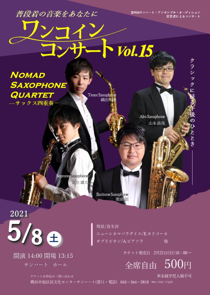【d】  ワンコインコンサート Vol. 15