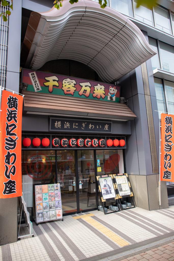 【d】  横浜にぎわい寄席①~⑦