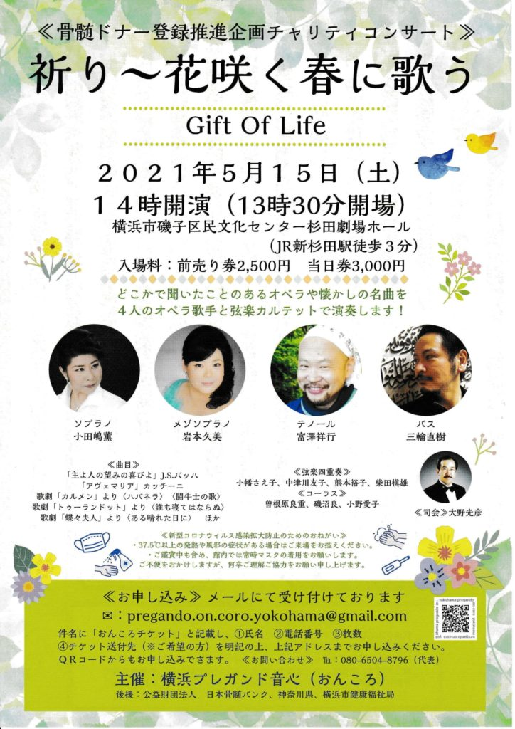 【d】  ≪骨髄ドナー登録推進企画チャリティコンサート≫ 祈り~花咲く春に歌う Gift Of Life