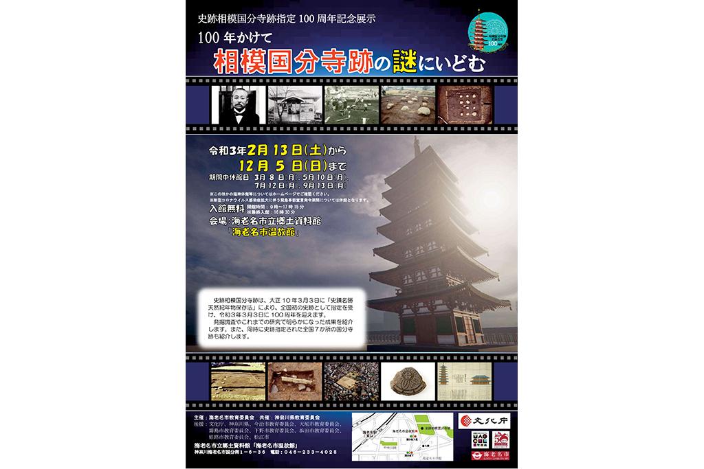 史跡相模国分寺跡100周年を記念して、発掘調査等で明らかになった成果を紹介!
