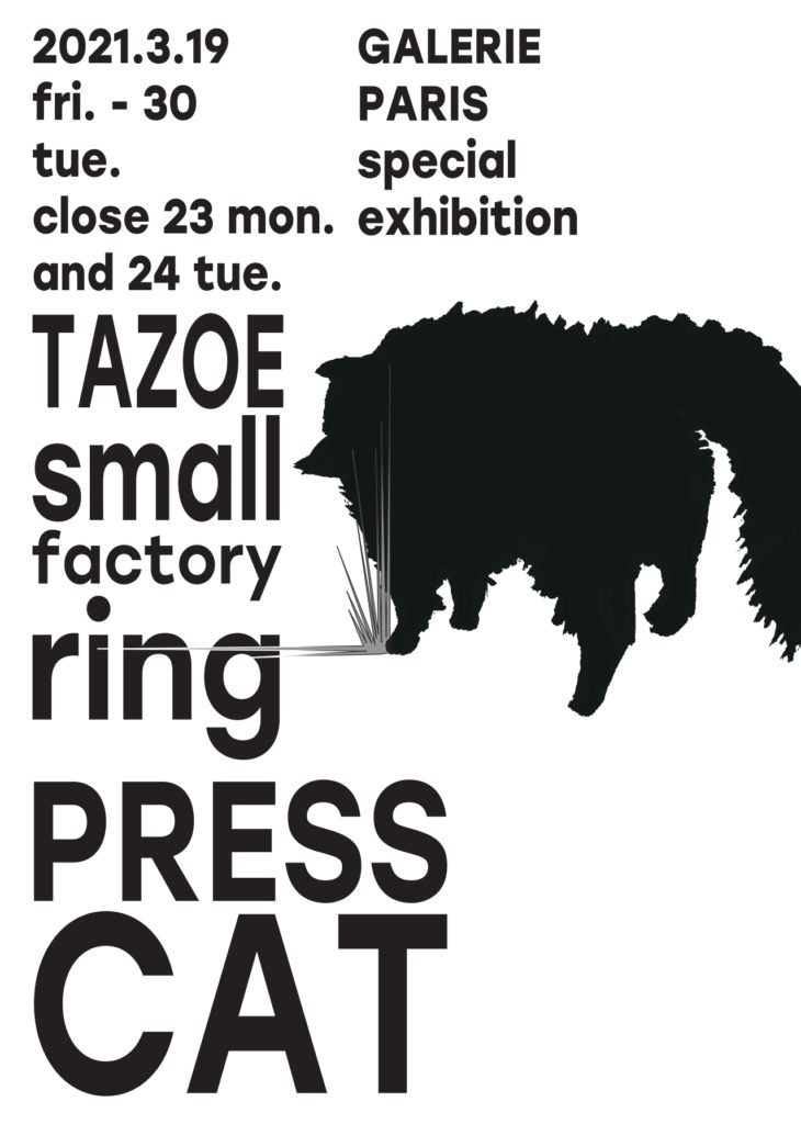 """【d】  TAZOE/small factory ring """"プレスキャット""""展"""