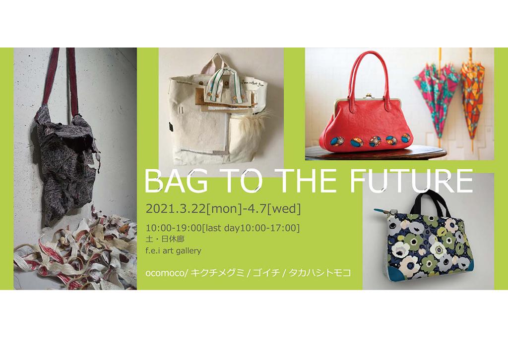「バッグ・トゥ・ザ・フューチャー」展で素敵なバッグとの出会いを♪