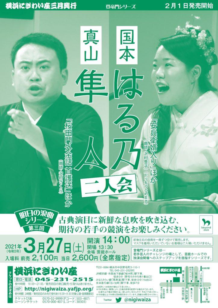 【d】  芸能ホール明日の浪曲シリーズ 第三回  国本はる乃・真山隼人二人会