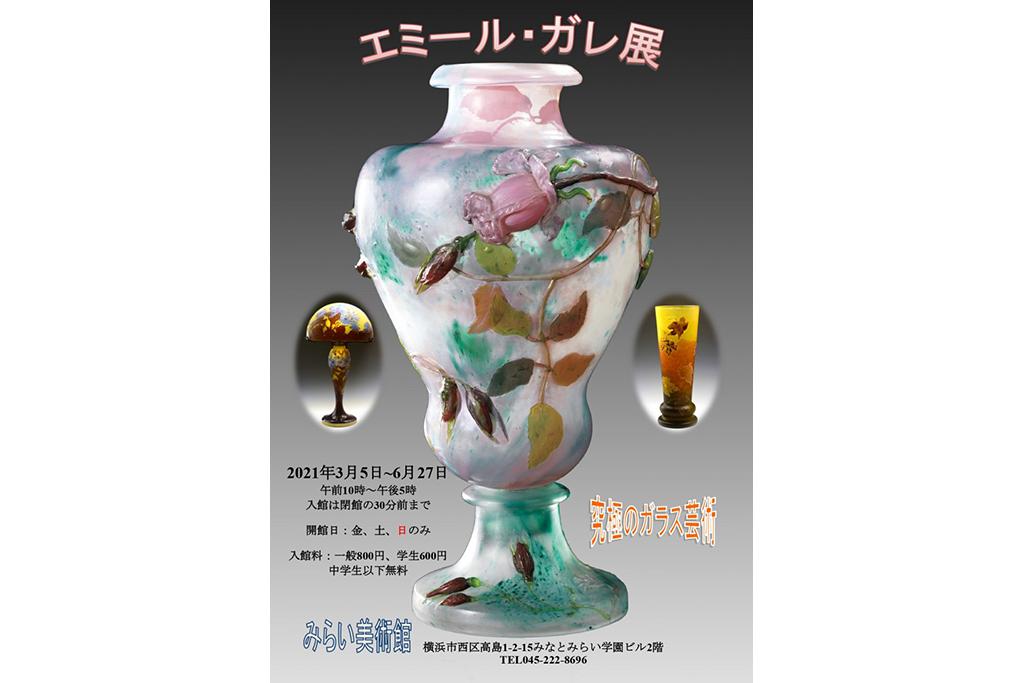究極のガラス芸術 「エミール・ガレ展」