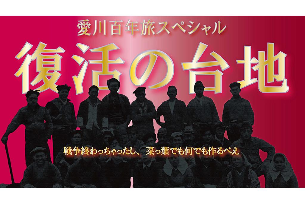 「中津台地」の劇的な歴史的変遷を描いた愛川百年旅スペシャル「復活の台地」公開!