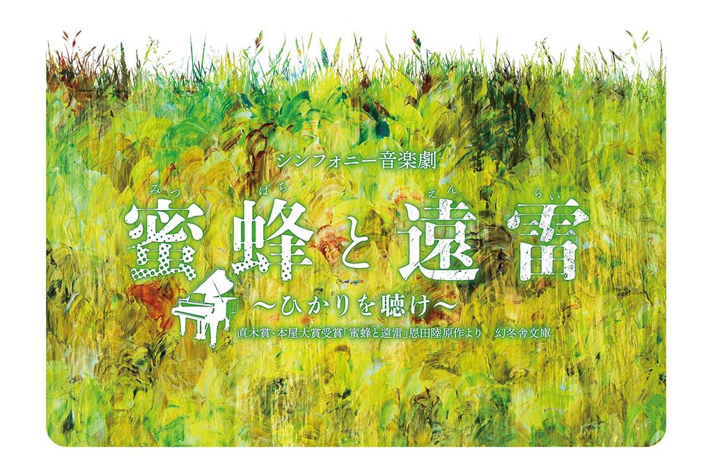 中山優馬主演、千住明指揮のシンフォニー音楽劇をKAATにて上演!