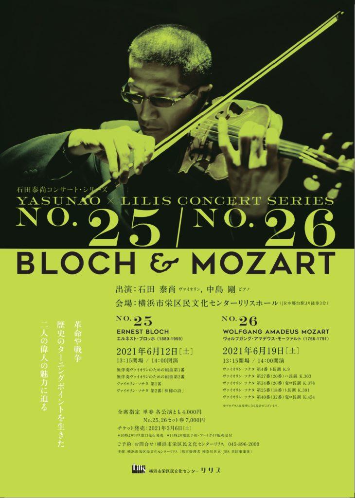 【d】  Yasunao×Lilis Concert Series No.26