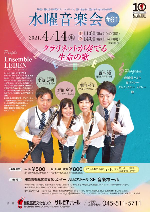【d】  水曜音楽会 #61 クラリネットが奏でる生命の歌