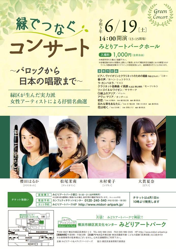 【d】  緑でつなぐコンサート ~バロックから日本の唱歌まで~