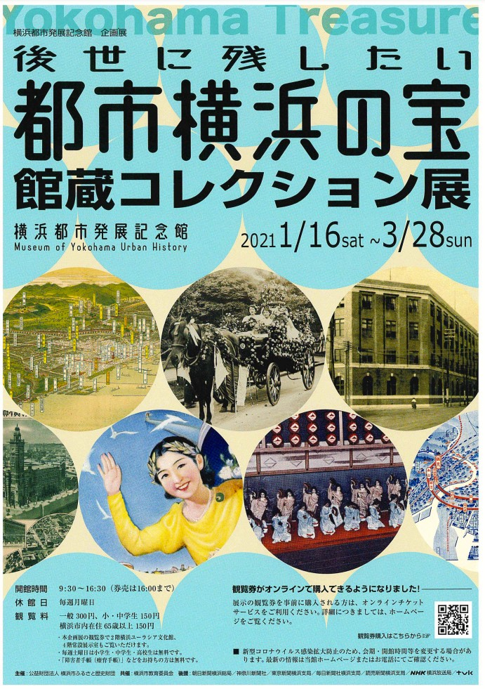 【d】  後世に残したい、都市横浜の宝 ―館蔵コレクション展―