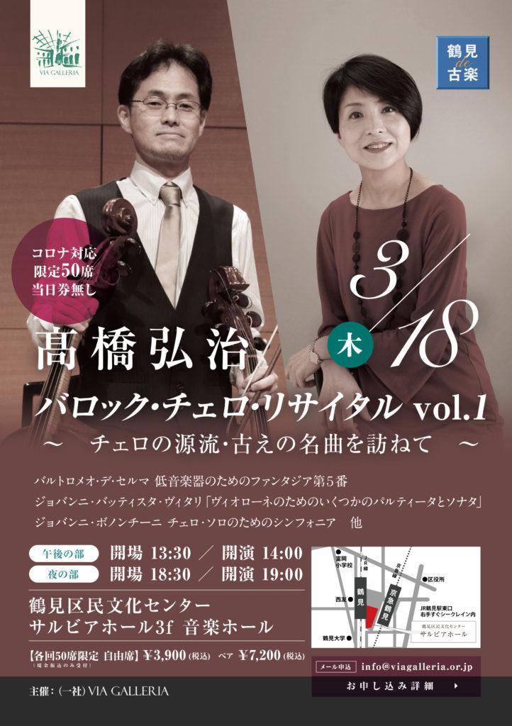 【d】  鶴見de古楽 髙橋弘治バロック・チェロ・リサイタル Vol.1