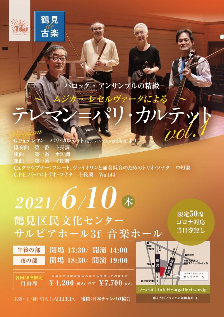 【d】  鶴見de古楽 ムジカ・レセリヴァータによるテレマン=パリ・カルテット Vol.1