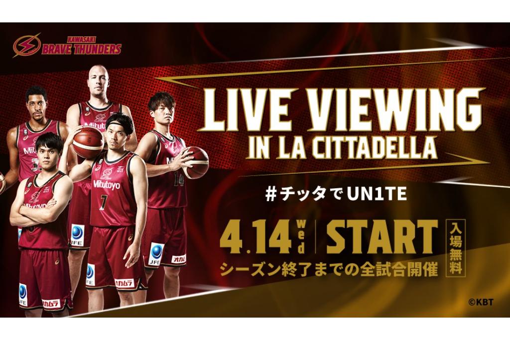 リーグ優勝を目指す「川崎ブレイブサンダース」をラ チッタデッラから応援しよう!