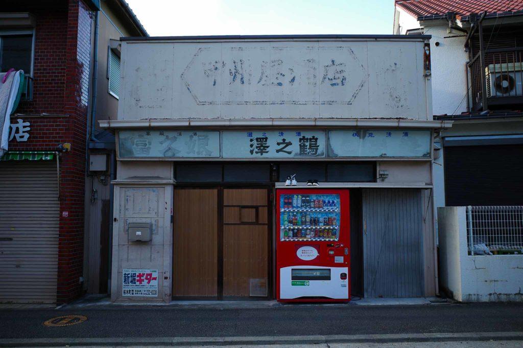 【a】  公募写真展作品募集 テーマは「昭和」