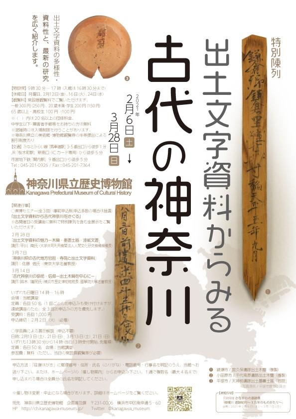 【d】  特別陳列「出土文字資料からみる古代の神奈川」