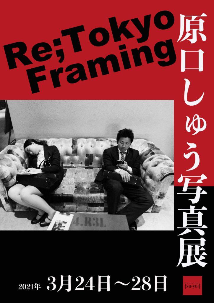 【d】  原口しゅう写真展「 Re;TokyoFraming」