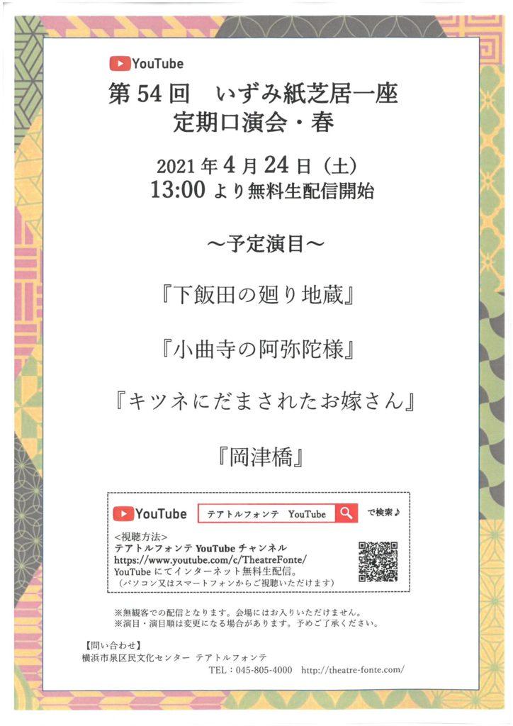 【d】  【YouTube無料生配信】第54回いずみ紙芝居一座 定期口演会・春