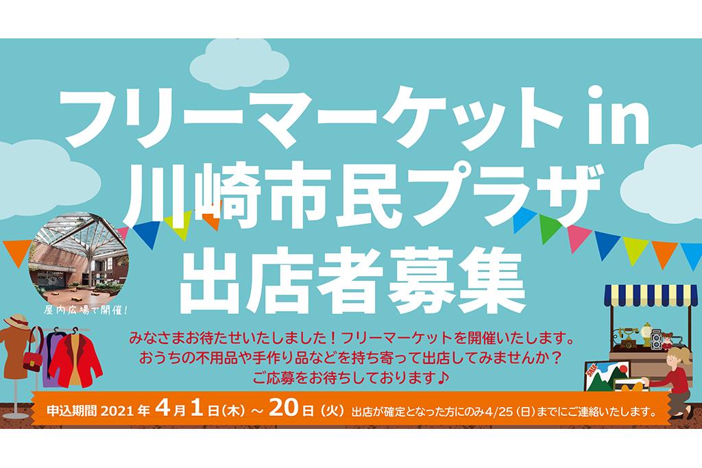 「フリーマーケット in 川崎市民プラザ」出店者募集!(4/1〜4/20迄)