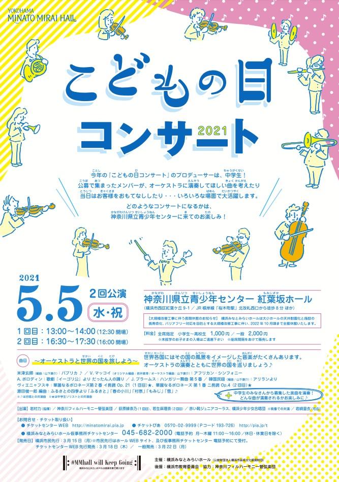 【d】  こどもの日コンサート 2021