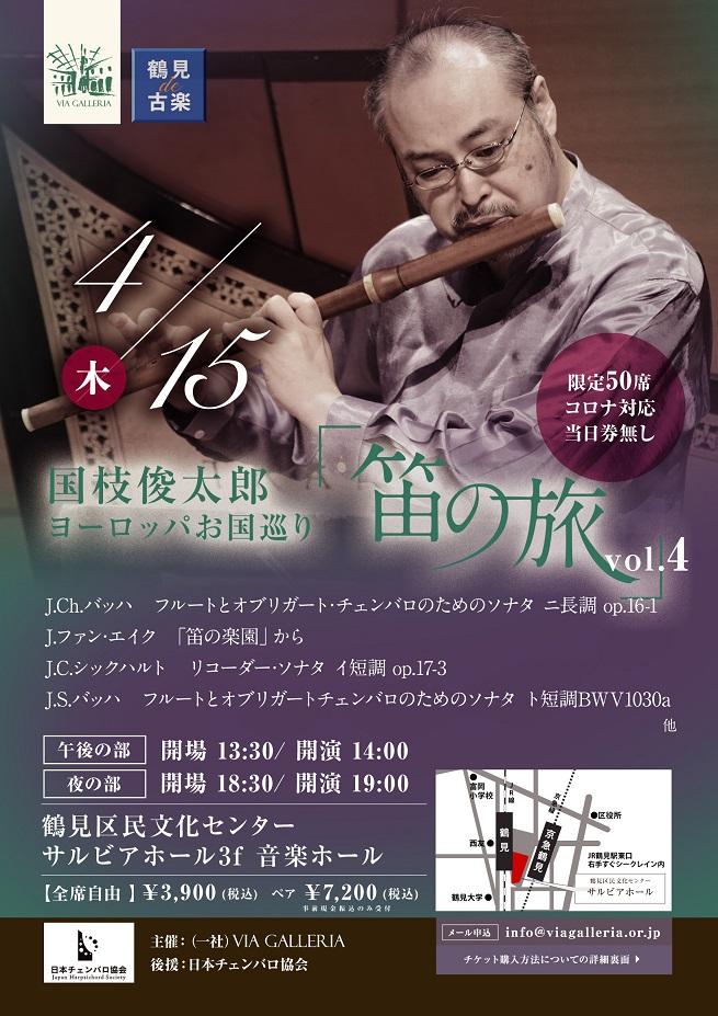 【d】  鶴見de古楽 国枝俊太郎 笛の旅 Vol.4