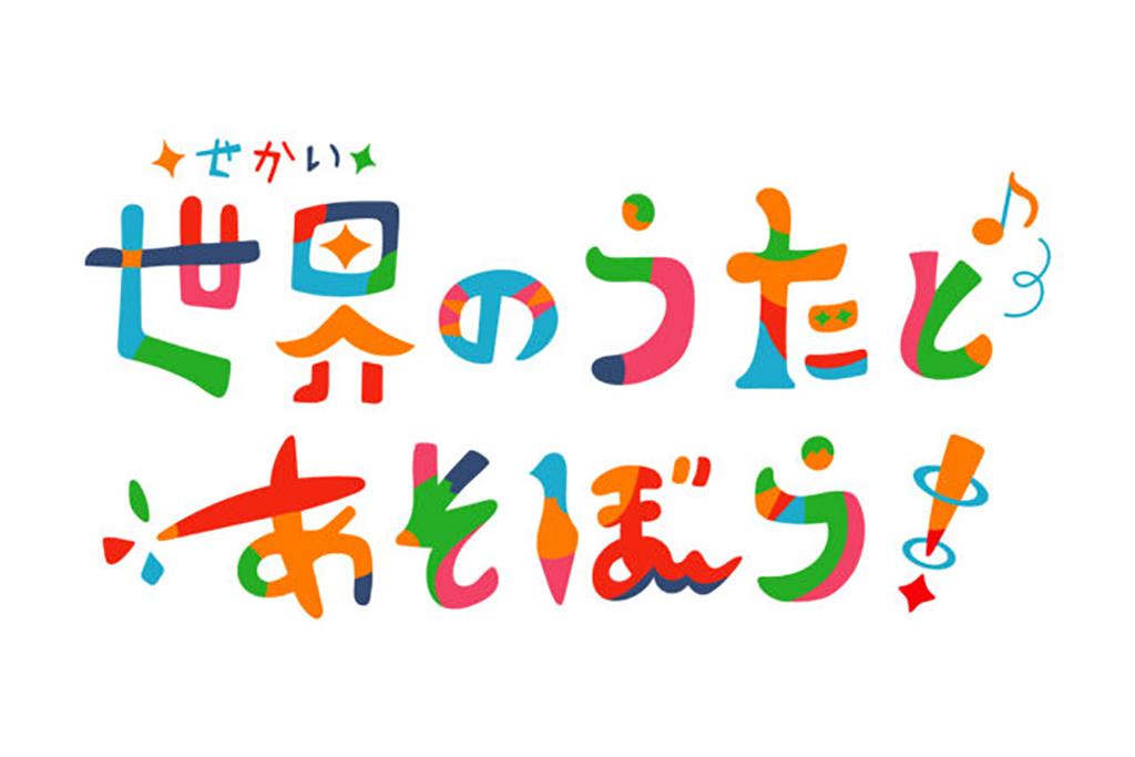 無料配信!神奈川県あそび歌プロジェクト「世界の歌とあそぼう」